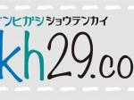hkh29.comロゴ