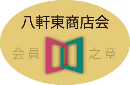八軒東商店会 ロゴ