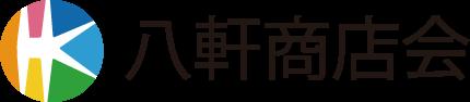 八軒東商店会|hkh29.com