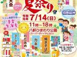 2019八軒ふれあい夏祭り